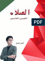 Alsala Step by Step