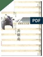 中华文化通志+制度文化+兵制志