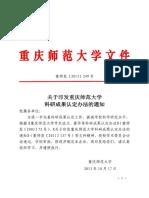 1、(2013年10月修订版)关于印发《重师》的通知