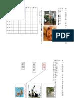 南一版國中第一冊國文作業單1(雷丘版)