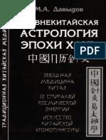 Davydov M Drevnekitayskaya Astrologia Epokhi Kh