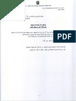 2017-12-03 Shem-Tov (Detainee) v Ben-Shlomo, Krispin and Administration of Courts  (23208-12-16) in the Tel-Aviv Small Claims Court – request (No 18) for Due Process in request to inspect e-signature data on judgment // שם-טוב (עצירה) נ בן-שלמה, קריספין, והנהלת בתי המשפט(23208-12-16) בבית המשפט לתביעות קטנות – בקשה (מס' 18) להליך ראוי בבקשה לעיון בנתוני חתימות אלקטרוניות על פסקי דין