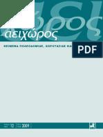 aeihoros_144.pdf