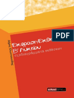 ekfrasi-ekthesi-b-likeiou-sxediagrammata-ekd-schooltime.gr-2013.pdf