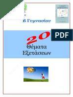 Β ΓΥΜΝΑΣΙΟΥ 20 ΘΕΜΑΤΑ ΕΞΕΤΑΣΕΩΝ