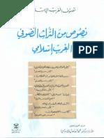 نصوص من التراث الصوفي الغرب إسلامي - محمد العدلوني الإدريسي