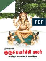 குருபெயர்ச்சிமலர்.pdf