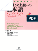 New Authentic Japanese Workbook (Progressing from Intermediate to Advanced)