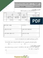 Devoir de Contrôle N°2 - Math - 8ème (2016-2017) Mr Hafsi Salem.pdf
