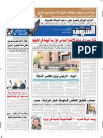 issue-2505.pdf