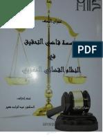 رسائل و أطروحات - موقع دروس القانون - مؤسسة قاضي التحقيق