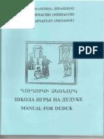 Minasov Buch