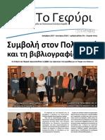 Εφημερίδα «Το Γεφύρι» | Δεκέμβριος 2017 - Ιανουάριος 2018