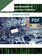 AEPP VMichalopoulos Book v2015