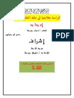 كراسة علاجية في مادة اللغة العربية