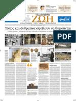 Κύπρος - Απαγορευμένη μνήμη. Έκθεση τεκμηρίωσης για την καταστροφή της πολιτιστικής κληρονομιάς της Κύπρου ως συνέπεια της Τουρκικής εισβολής του 1974