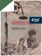 কলিকাতার কাহিনী - সুকুমার সেন