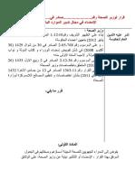 قرار بتفويض الإمضاء في مجال تدبير الموارد البشرية 11 ابريل 2014 (2)