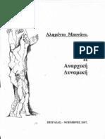 Η αναρχική δυναμική ~ Alfredo Bonanno