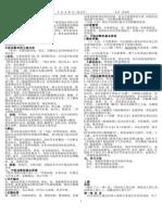 中医诊断学72学时讲稿整理打印版