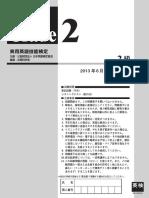 2013-1-1ji-2kyu