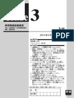 2013-1-1ji-3kyu