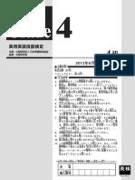 2013-1-1ji-4kyu