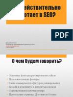 «Что действительно работает в SEO, если не тексты и не ссылки», Дмитрий Шучалин, Seopult