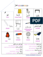 mufradat_2_fashl