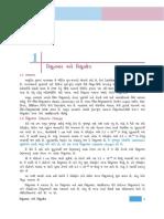 Textbook Physics Chapter 1
