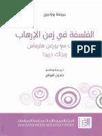 Ac025 المركز العربي - جيوفانا بورادوري - الفلسفة في زمن الارهاب - حوارات مع يروغن هابرماس وجاك دريدا
