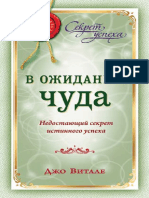 Joe Vitale - Expect Miracles - Russian Edition