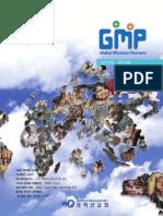정기 간행물 GMP 59호