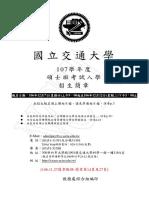 107碩士班考試入學簡章