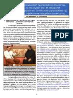 ΠΡΟΠΑΓΑΝΔΑ ΟΙΚΟΥΜΕΝΙΣΜΟΥ.pdf