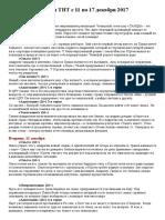 Анонсы ТНТ с 11 По 17 Декабря 2017