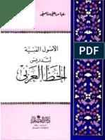 الأصول الفنية لتدريس الخط العربي