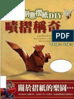 Livro Origami 12