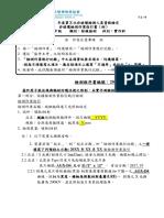 SNTCT-CQ-001+資格檢定實作科+中級檢測師+非破壞檢測程序書%28例%29+-RT-X+Ray
