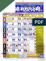 महालक्ष्मी दिनदर्शिका-२०१८.pdf