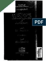 عجائب الاثار فى التراجم والاخبار-عبد الرحمن بن حسن الجبرتى -الجزء الثالث
