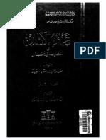 عجائب الاثار فى التراجم والاخبار-عبد الرحمن بن حسن الجبرتى -الجزء الثانى