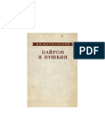 Viktor Zirmunski Bajron i Pushkin