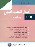 اصول البحث العلمي ومناهجه - احمد بدر