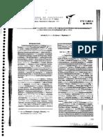 CL_Arévalo et al, 1994. Cuencas extensionales y campos de calderas del Cretácico superior – Terciario inferior en la precordillera de Copiapó (27°-28°S)