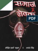 Samaj Levak 2017 Horror Comic (Freelance Talents)