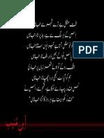 Sakht Mushkil Hai Ghazal