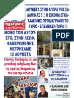 30ημέρες ΑΥΓ. 2010 Φ. 31