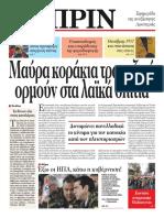 Εφημερίδα ΠΡΙΝ, 12.11.2017