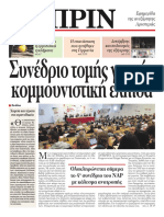 Εφημερίδα ΠΡΙΝ, 3.12.2017